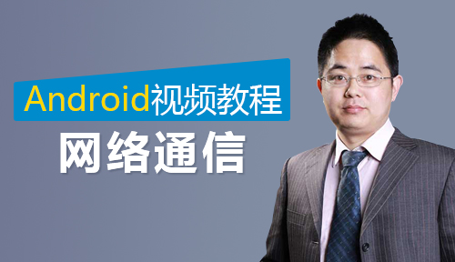 Android课程:Android网络通信